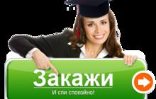 Дипломы на заказ в Волгограде