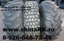 Шины на экскаватор(16, 9-24, 18, 4-26), шины для грейдера(14, 00-24, 17, 5-25)