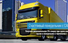 Акция Счастливый понедельник с транспортной компанией Car-Go