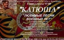 Праздничный концерт Катюша (любимые песни военных лет)