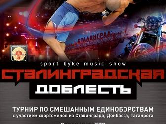 Смотреть фото Спортивные клубы, федерации набор 34108588 в Волгограде