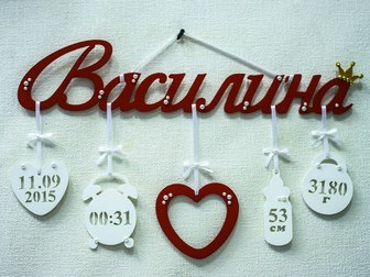 Скачать бесплатно фотографию Разное Детские метрики из дерева на заказ 37598503 в Волгограде