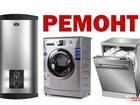 Свежее изображение Ремонт, отделка Ремонт стиральных машин, бойлера в Волхове и Волх, районе 61251589 в Волхове