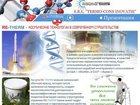 Скачать бесплатно foto  Теплоизоляция, гидроизоляция 32314426 в Вологде