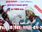 Увидеть изображение  Дед Мороз и Снегурочка на дом! 33961814 в Вологде