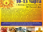 Изображение в Развлечения и досуг Выставки, галереи Жители и гости города Вологда ! не пропустите в Вологде 100