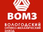 Скачать бесплатно foto  Куплю акции ОАО «Вологодский оптико-механический завод» 35340308 в Вологде