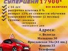 Фотография в   Предлагает пройти курсы водителей категории в Вологде 17900
