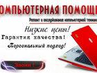 Уникальное foto Компьютерные услуги Компьютерная помощь, 38385032 в Волжском