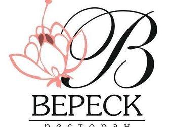 Увидеть foto  Ресторан Вереск 33691990 в Волжском