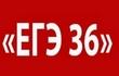 """Образовательный центр """"ЕГЭ 36""""   Центр подготовки"""