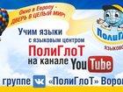 Изображение в Прочее,  разное Разное Лицензированное образовательное учереждение в Воронеже 100