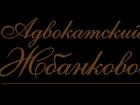 Фото в Услуги компаний и частных лиц Юридические услуги Адвокатский кабинет Жбанковой З. А. , оказывает в Воронеже 20000