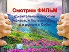 Свежее фото Разное Бизнес для простых людей! 34996937 в Воронеже