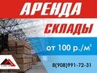 Уникальное изображение Вакансии Сдадим в аренду помещение под склад, магазин 36629067 в Екатеринбурге