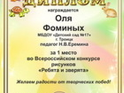 Увидеть foto Разное Всероссийские конкурсы рисунков, фото, поделок и литературы 36783220 в Воронеже