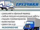 Изображение в Прочее,  разное Разное Мы поможем вам переехать в любое место оперативно в Воронеже 500