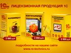 Смотреть фото  Программное обеспечение 1С: Розница, Бухгалтерия,Управление торговлей, 37341480 в Воронеже