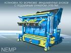 Скачать бесплатно фото Разное Установка УПБ-ПМ для производства фундаментных блоков 38135089 в Воронеже