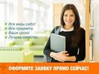 Свежее foto Курсовые, дипломные работы Дипломные и курсовые работы 39208918 в Воронеже