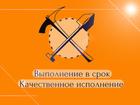 Свежее изображение  Земляные работы Копка фундаментов и траншей 39878578 в Воронеже