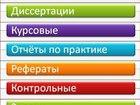 Свежее фотографию Курсовые, дипломные работы Диплoмныe, куpcoвыe, peфepaты нa зaкaз в Вopoнeжe 68814504 в Воронеже