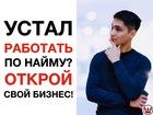 Увидеть изображение Поиск партнеров по бизнесу Бизнес по франшизе cashback сервиса с окупаемостью 1-3 месяца 69639019 в Воронеже