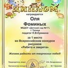Всероссийские конкурсы рисунков, фото, поделок и литературы