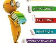 Диплом на заказ в Воронеже Дипломы, курсовые, контрольные работы, рефераты, черт
