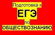 Репетитор по обществознанию Воронеж