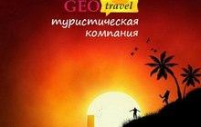 Предварительный заказ туров, Вылет из Воронежа