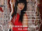 Увидеть изображение  Проведу вашу свадьбу 33395776 в Домодедово