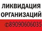 Увидеть фотографию Ликвидация фирм Ликвидация ООО 38817206 в Воткинске