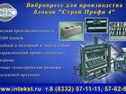 Скачать бесплатно фото Строительные материалы Вибропресс для блоков 33113600 в Всеволожске