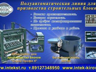 Увидеть изображение Строительные материалы Оборудование для производства блоков 32663450 в Выборге