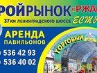 Уникальное изображение Ноутбуки Рынок «Ржавки» предоставляет в аренду торговые и складские помещения, 34086656 в Зеленограде