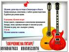 Скачать бесплатно фотографию  Обучение, уроки игры на гитаре в Зеленограде 40703581 в Зеленограде