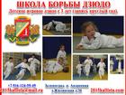 Уникальное фото Спортивные клубы, федерации Детский спортивный Зеленоград 57125773 в Зеленограде