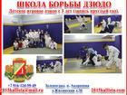 Свежее изображение Спортивные клубы, федерации Детский спортивный Зеленоград 57125773 в Зеленограде