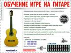 Скачать бесплатно изображение  Обучение на гитаре в Зеленограде, Классика, рок, саундтреки, Шахматы - шашки, 68270561 в Зеленограде