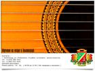 Уникальное foto Преподаватели, учителя и воспитатели Обучение на гитаре в Зеленограде и области, На дому / выезд, 69970111 в Зеленограде