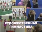Уникальное фото  Зеленоград, Художественная гимнастика, Набор девочек с 3 лет, 80353219 в Зеленограде