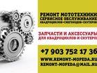 Увидеть foto Ремонт, отделка Ремонт квадроциклов и вездеходов 34226343 в Зеленоградске