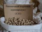 Уникальное изображение Корм для животных Зернопродукт пшеничный кормовой гранулированный 38861334 в Балашихе
