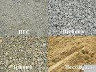 Песок, гравий, щебень