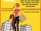 Просмотреть foto Ломбарды Займы под залог 35422028 в Жирновске