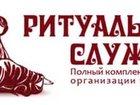 Фотография в Хозяйство и быт Ритуальные услуги Помощь в организации похорон и кремации в в Жуковском 0