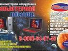 Фото в   КОМПЬЮТЕРНАЯ ПОМОЩЬ    профессиональный ремонт в Златоусте 150