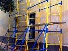 Фото в   ООО «ДИРС» продает вышки тура строительные, в Звенигороде 9316